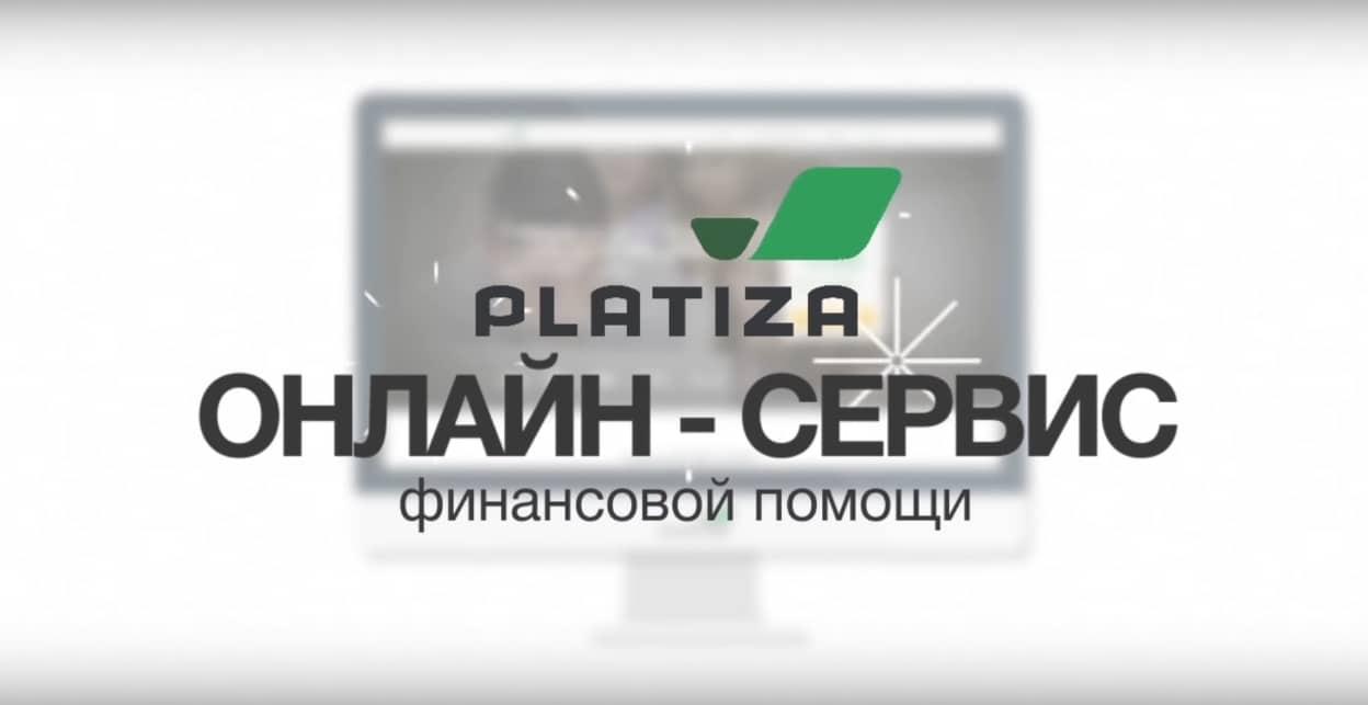 Обзор МФО Platiza и способов получения микрозайма
