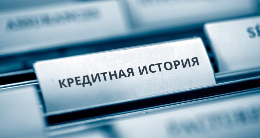 Исправление кредитной истории микрозаймами онлайн 2 ндфл уфа купить