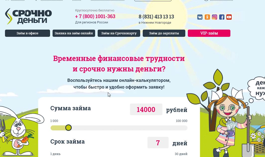 взять кредит в каспий банке онлайн заявка